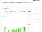 http://xn--88j7ao4d0nkiueu880dhb8b.com/line-album/