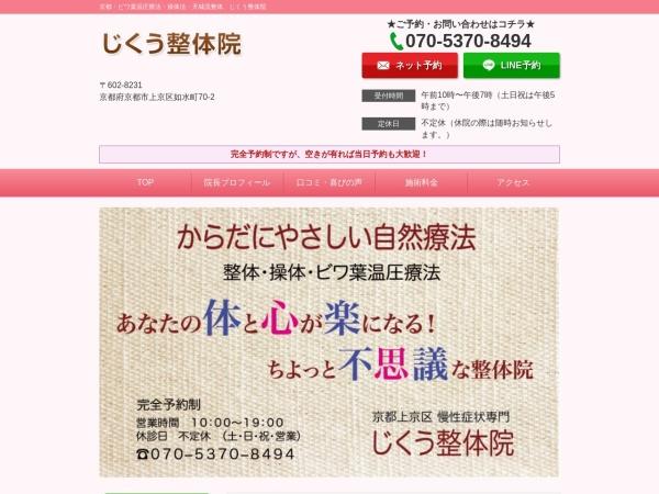 Screenshot of xn--p8jr0a959zjexmm5d.kyoto.jp