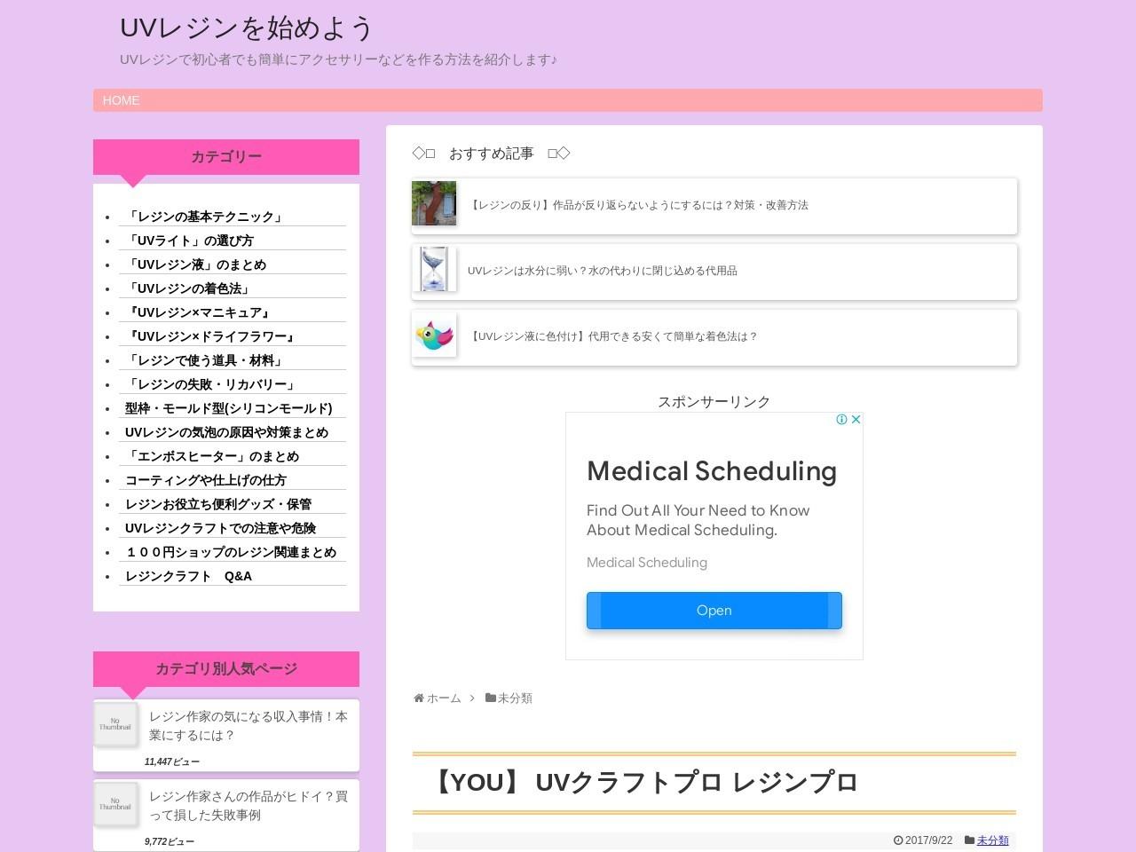 【YOU】 UVクラフトプロ レジンプロ