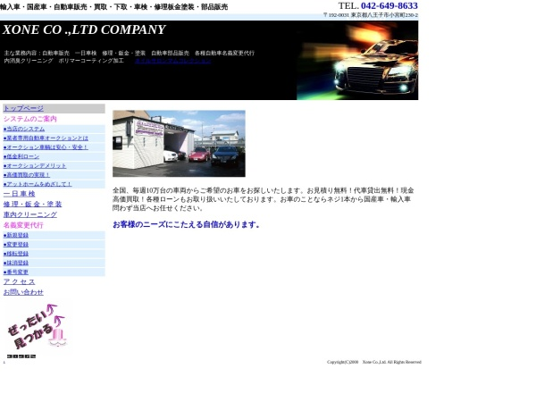 Screenshot of xonecarshop.co.jp