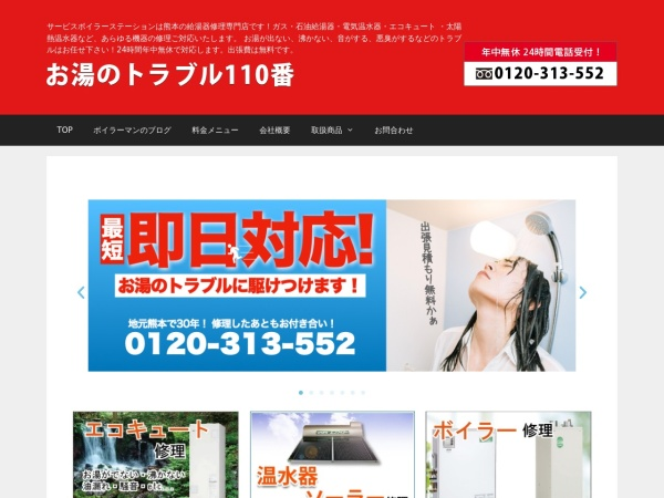 Screenshot of y-boiler.jp