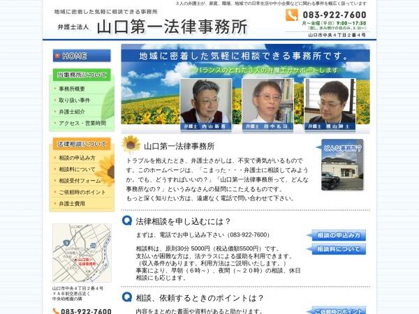 http://y-daiichi-law.jp/