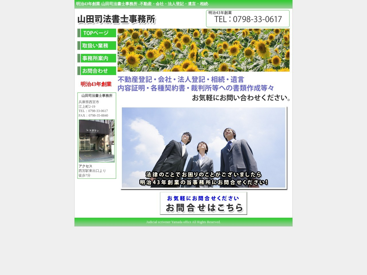 山田司法書士事務所