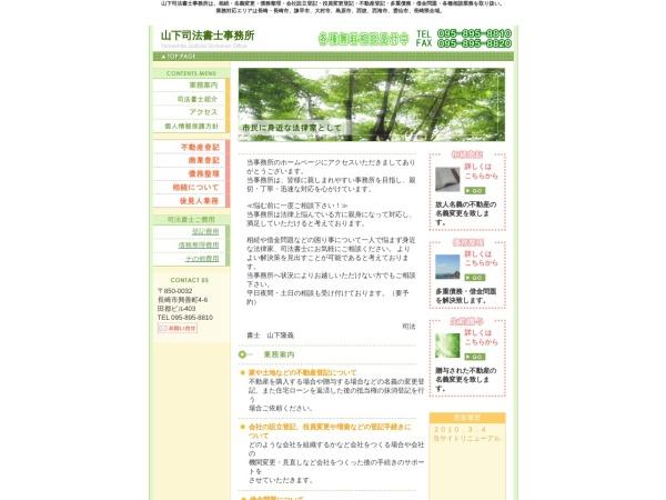 Screenshot of y-shihoushoshi.net