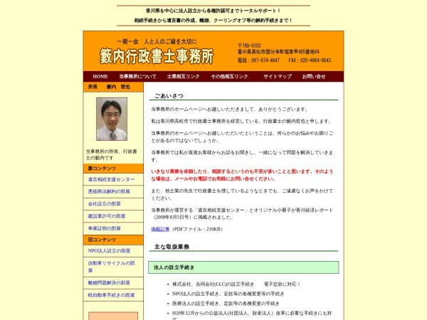 Screenshot of yabuuchi-office.com