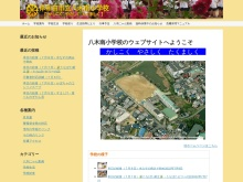 Screenshot of yagiminami-e.kishiwada.ed.jp