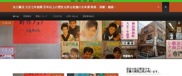 http://yaguchishoten.jp/