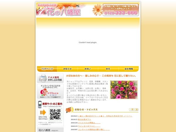 Screenshot of yahataya.jp