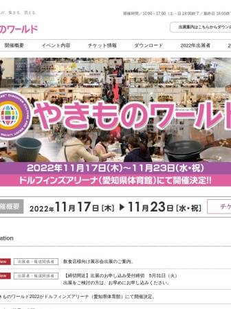 Screenshot of yakimonoworld.jp