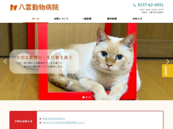 http://yakumo-ah.com/