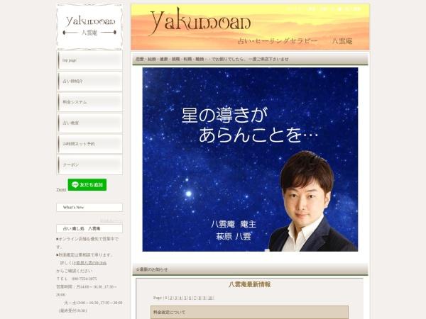 http://yakumouranai.com