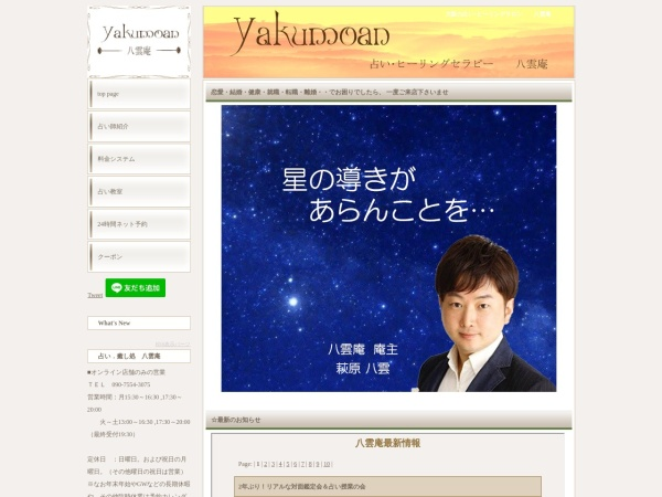 Screenshot of yakumouranai.com