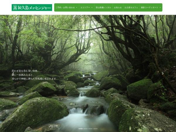 Screenshot of yakushima-messenger.com