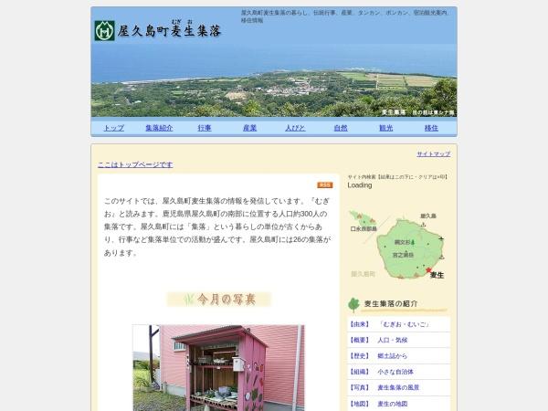 Screenshot of yakushima-mugio.jp
