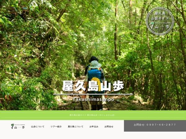 Screenshot of yakushima-sanpo.com