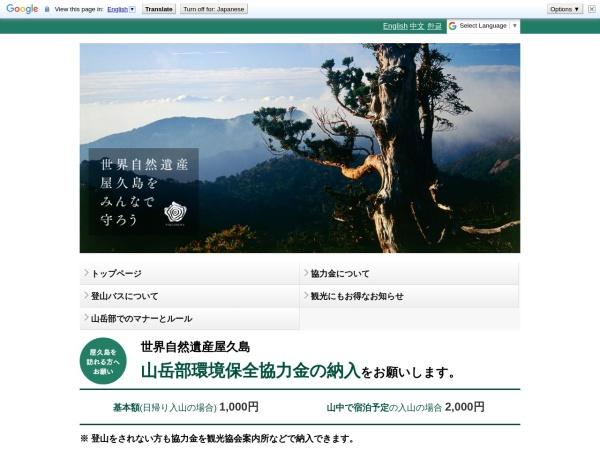 Screenshot of yakushima-tozan.com