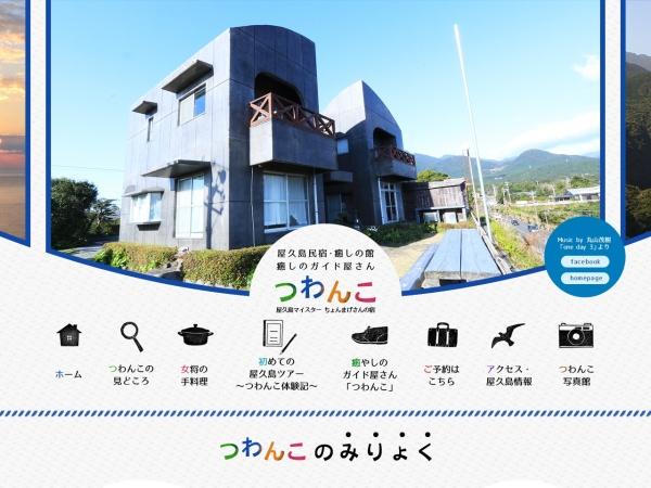 Screenshot of yakushima-tsuwanko.com