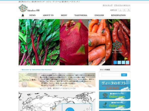 Screenshot of yakushima-vita.jp