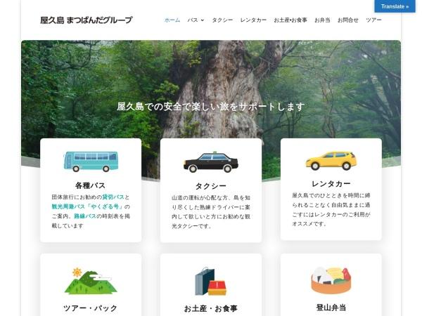 Screenshot of yakushima.co.jp
