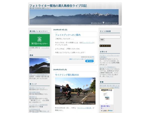 Screenshot of yakushima.cocolog-nifty.com