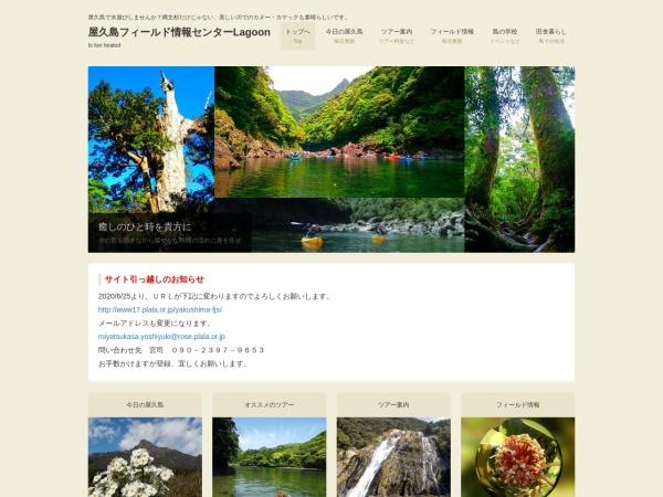 Screenshot of yakushimajouhou.o.oo7.jp