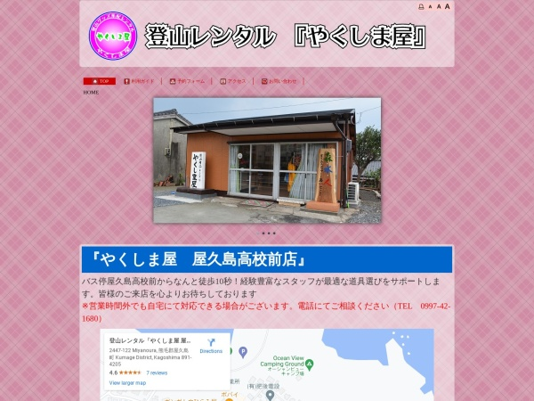 Screenshot of yakushimaya-rentalu.com