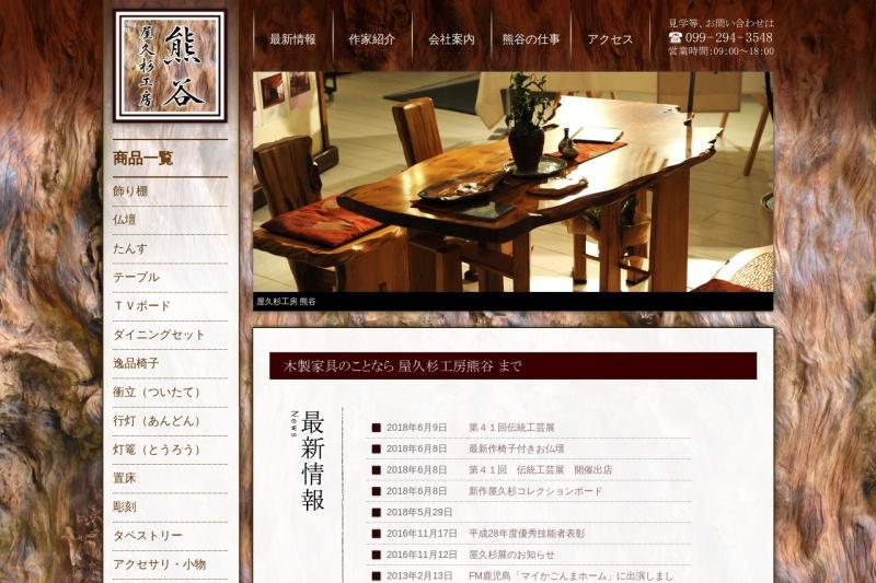 Screenshot of yakusugi-kumagai.com