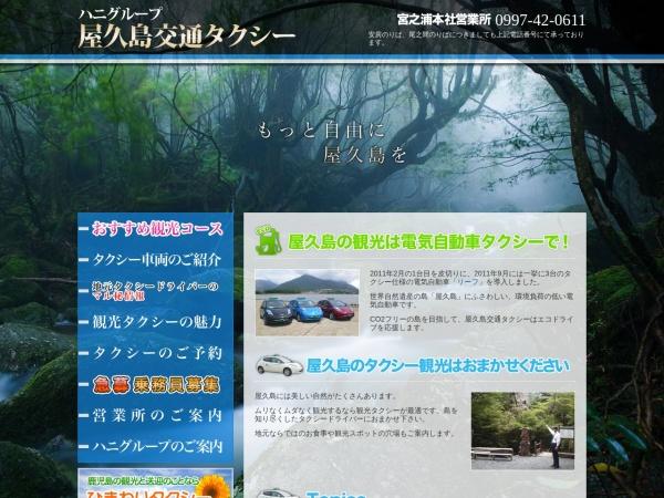 Screenshot of yakutaxi.com