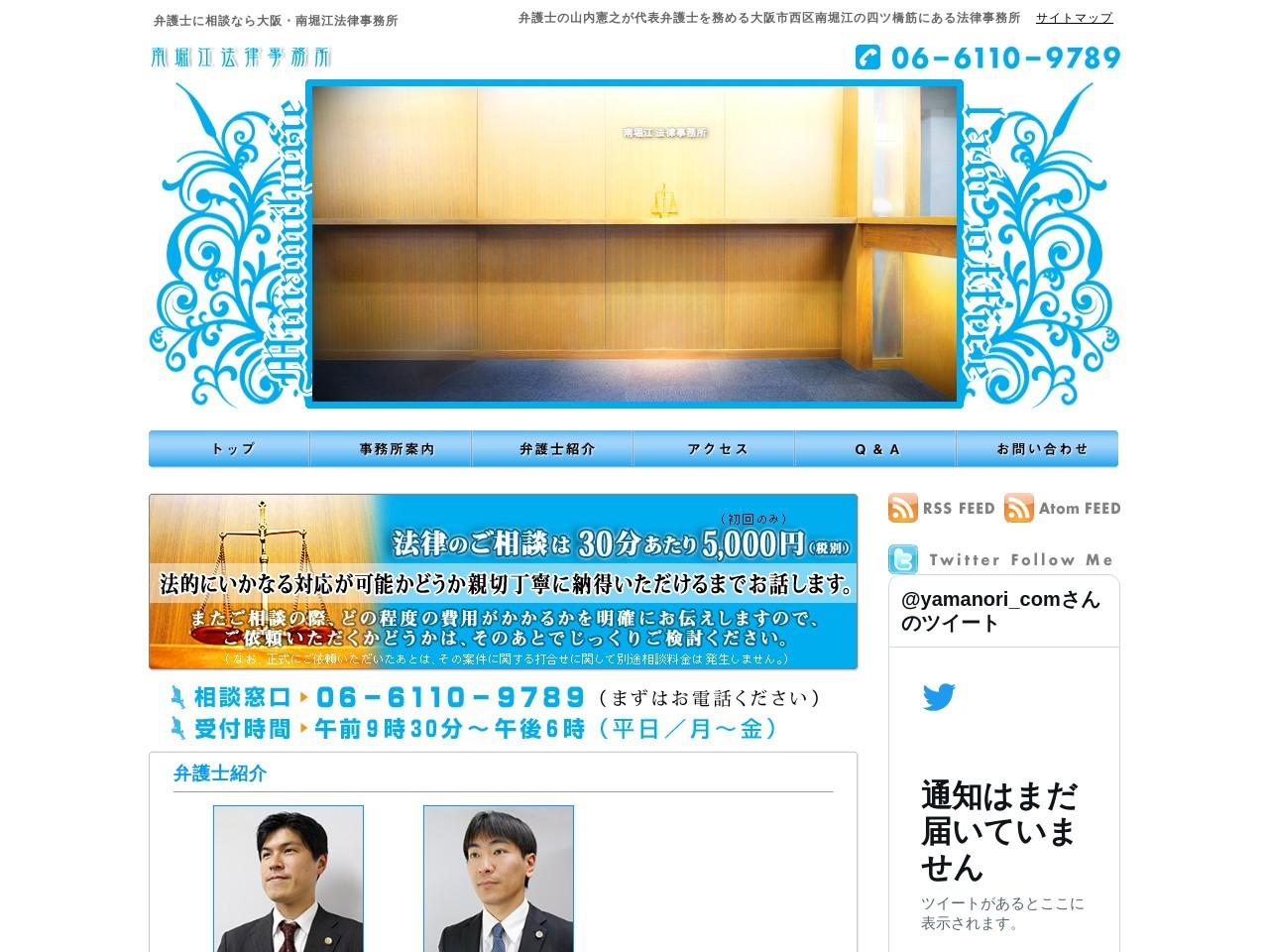南堀江法律事務所