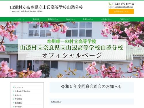 http://yamabun.blogdehp.ne.jp/