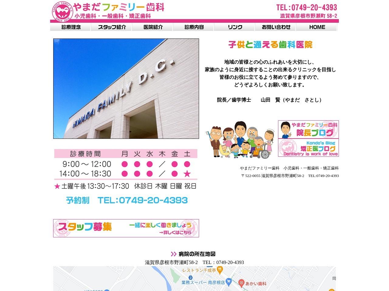 やまだファミリー歯科 (滋賀県彦根市)