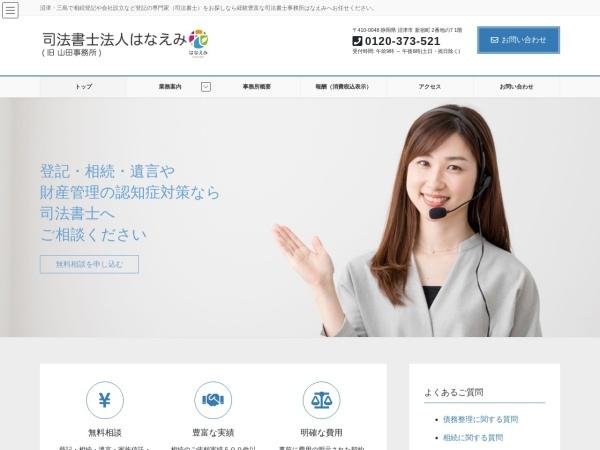 Screenshot of yamada-jimusho.net