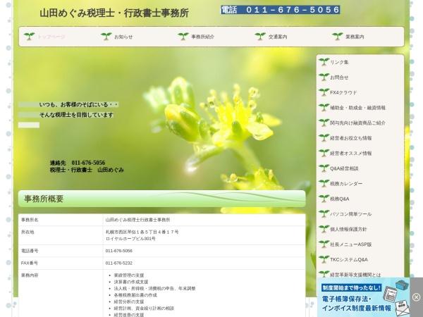 Screenshot of yamada-k.tkcnf.com