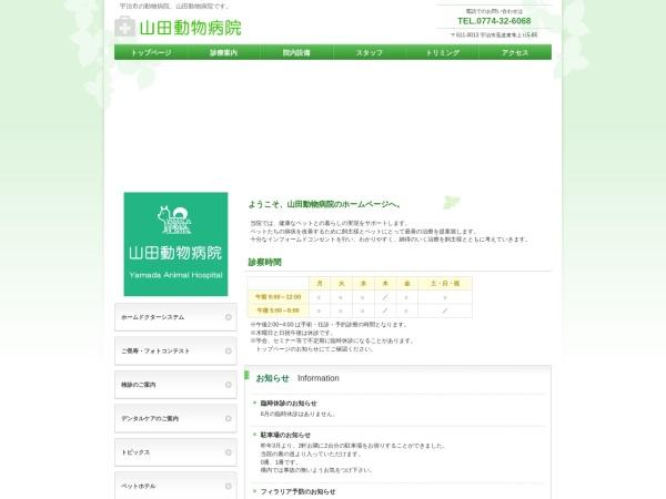 http://yamada-vet.com
