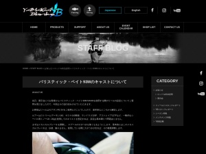 Screenshot of yamaga-blanks.com