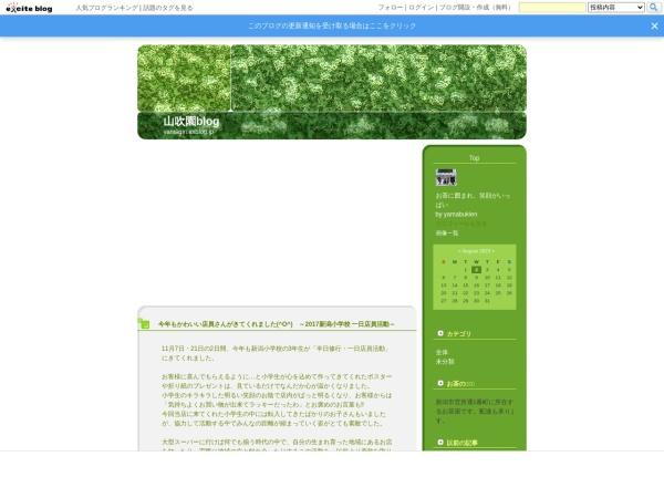 http://yamagiri.exblog.jp
