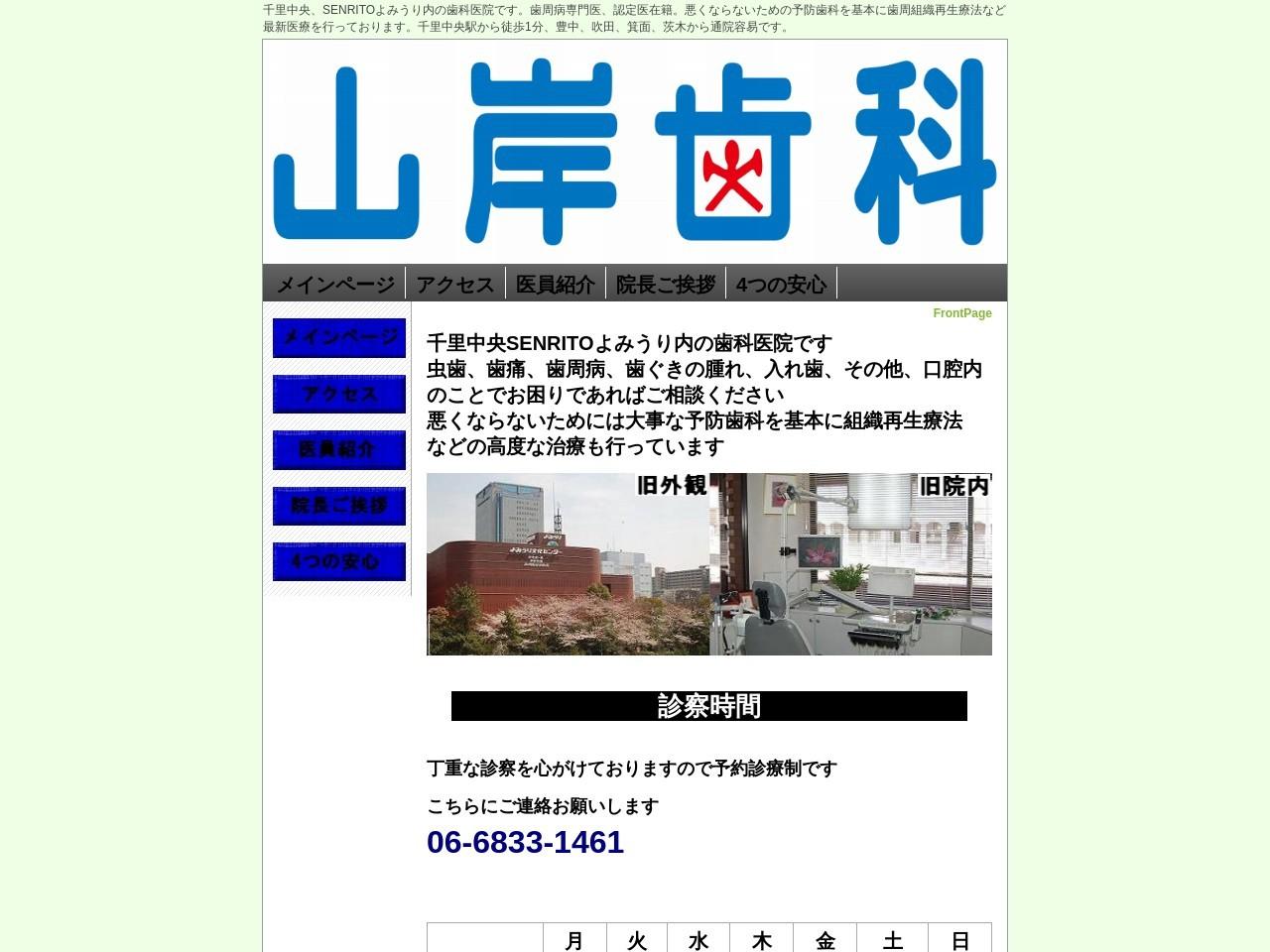 山岸歯科医院 (大阪府豊中市)