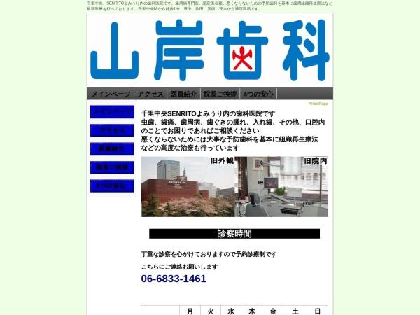 http://yamagishi-dental.com