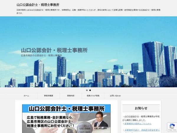 http://yamaguchi-cpa.biz