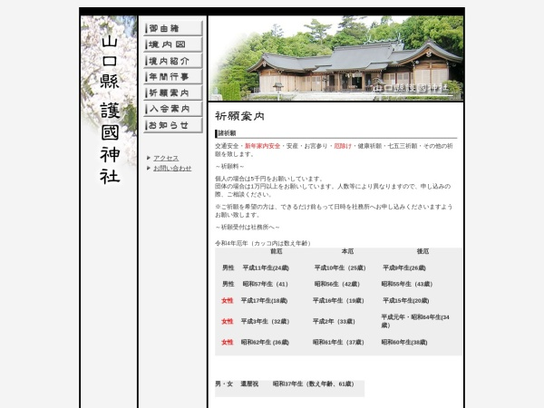 Screenshot of yamaguchi-gokoku.jp