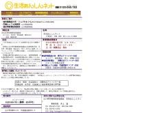 Screenshot of yamaguchi.rofuku.net