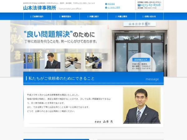 Screenshot of yamahou-nakatsugawa.jp