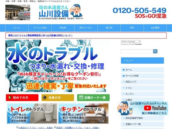 http://yamakawasetubi.com