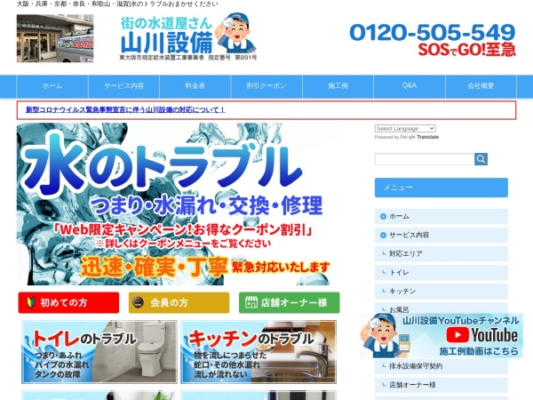 Screenshot of yamakawasetubi.com