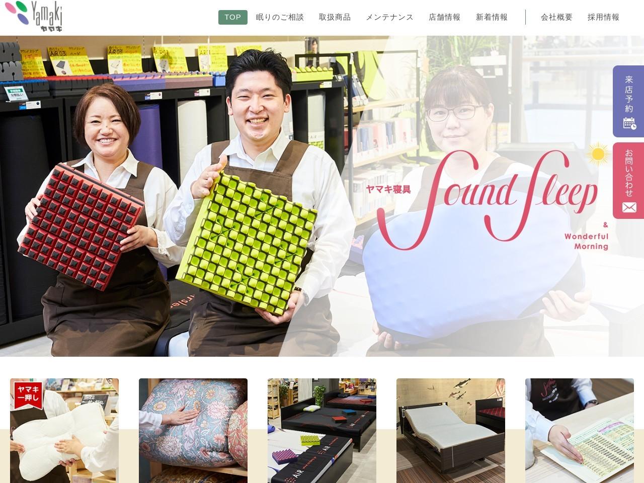 福島県いわき市 ヤマキ寝具