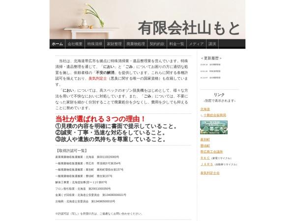 Screenshot of yamamot.jimdo.com
