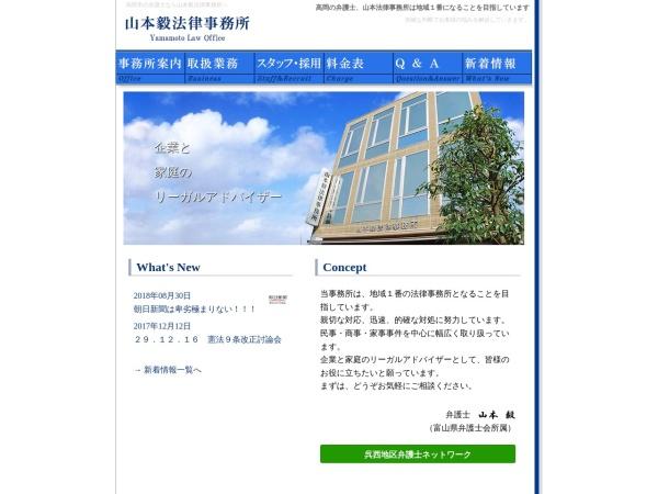Screenshot of yamamoto-law-office.com
