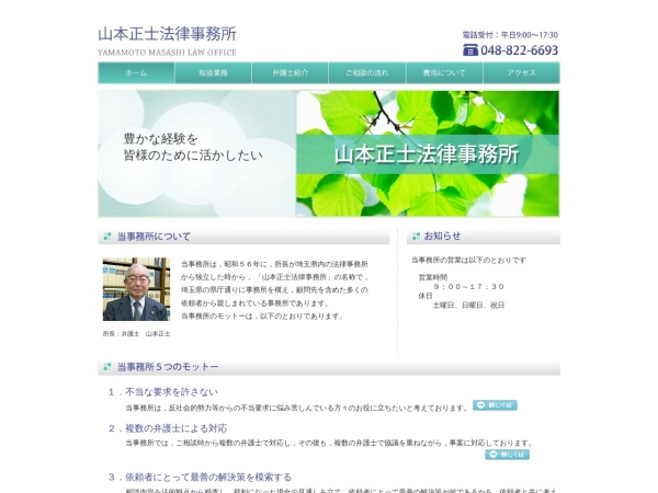 Screenshot of yamamoto-law.com