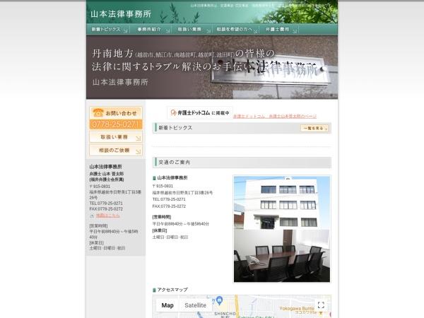 Screenshot of yamamoto-sin-law.com