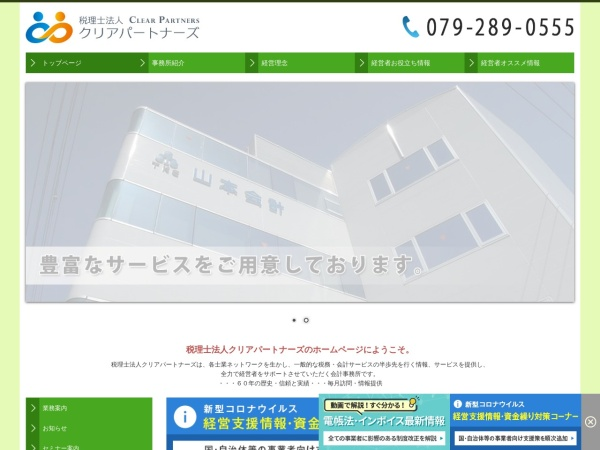 http://yamamoto.tkcnf.com